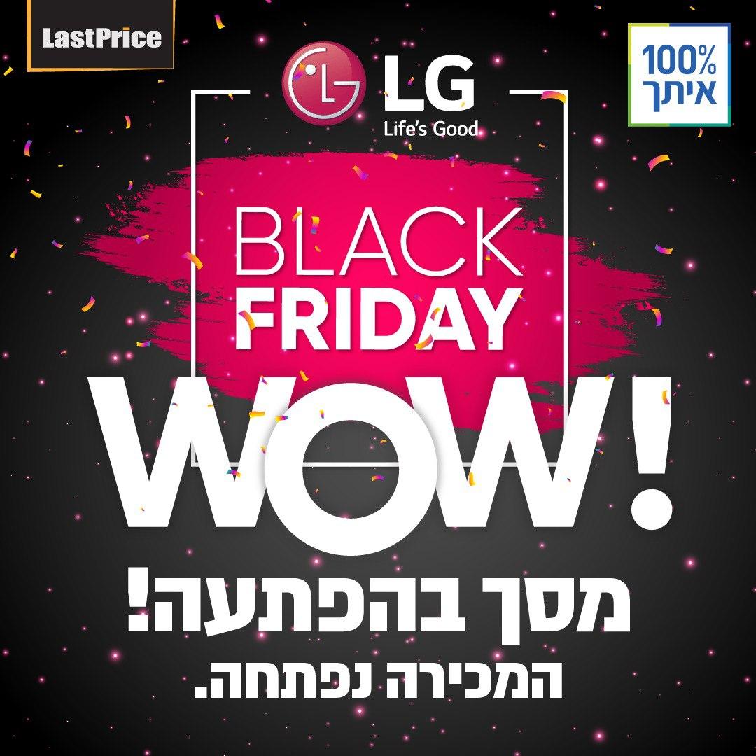 """מסכי חברת LG מדגמי הפרימיום בסייל """"הפתעה"""" מיוחד!"""