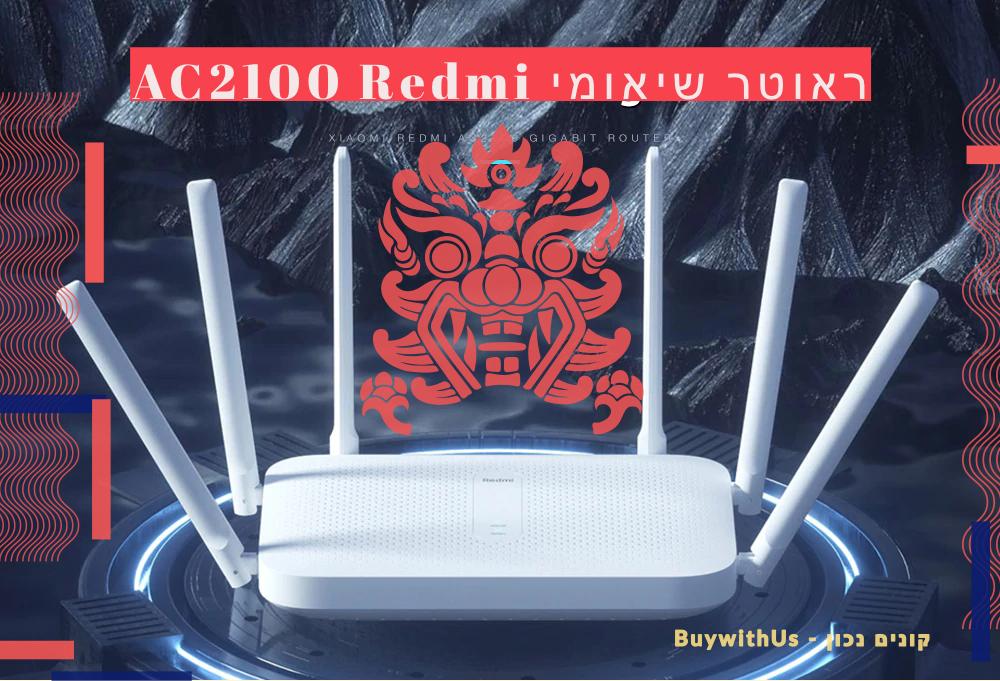 הראוטר העוצמתי החדש של שאיומי Xiaomi Redmi Router AC2100