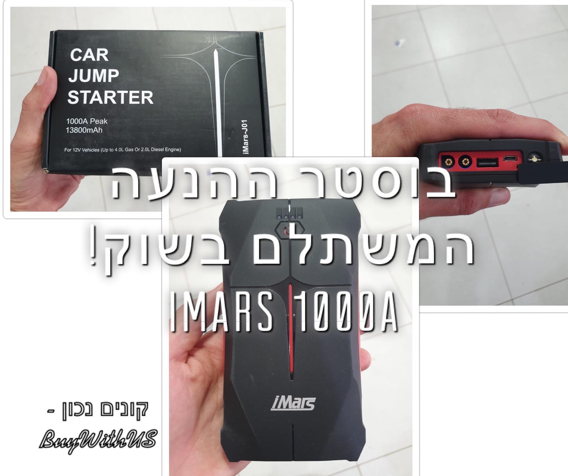 בוסטר ההנעה 1000A 13800mAh iMars , המשמש גם כמטען נייד במחיר מדהים!