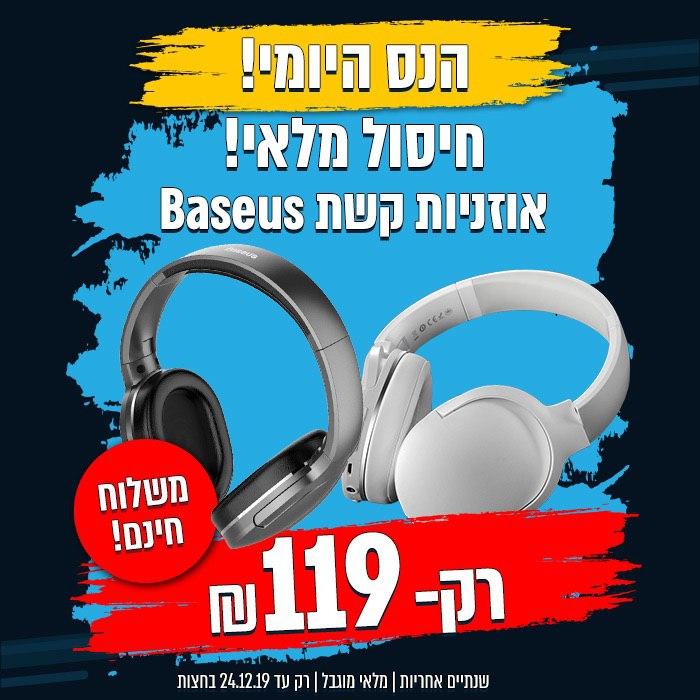 """""""הנס היומי"""" עד חצות (או עד גמר המלאי) – אוזניות קשת Baseus Encok D02 רק ב-119 ₪ ומשלוח חינם!"""