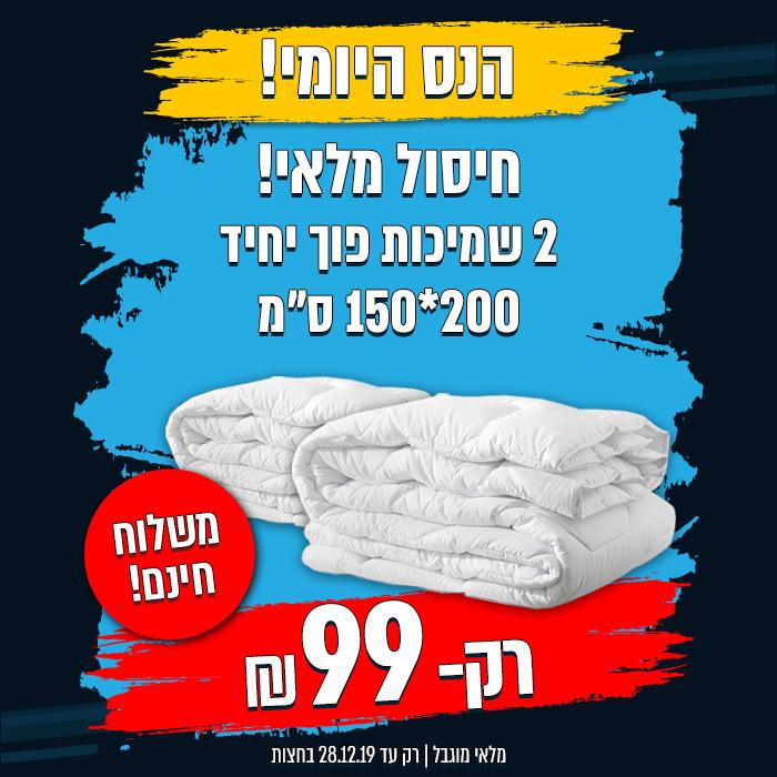 רק עד חצות ב99₪! שתי שמיכות פוך למיטת יחיד עשויות פוך סינטטי, בעלות תפוקת חום גבוהה ואחידה וארוזות בשקית וואקום רב פעמית!