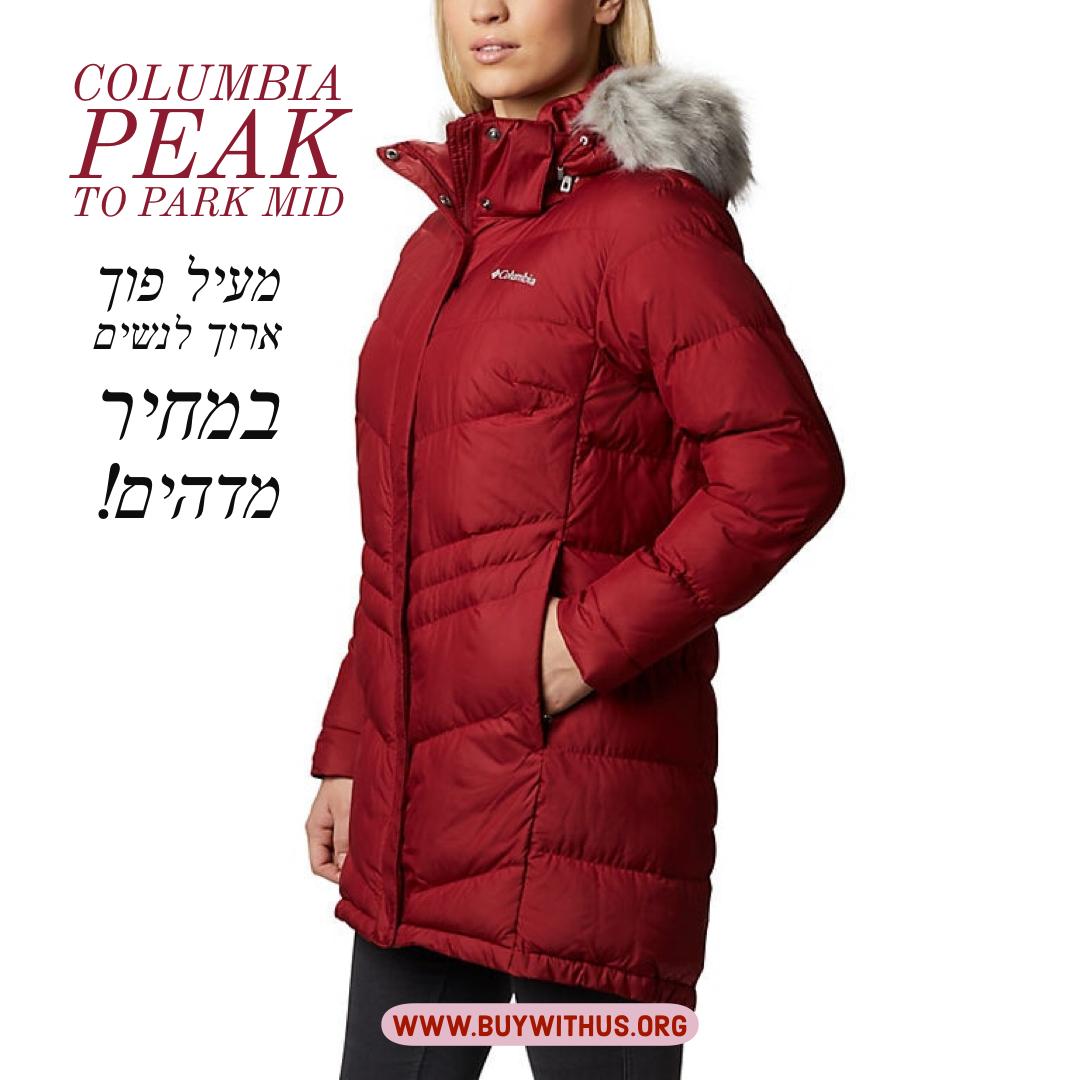 מעיל פוך ארוך לנשים Columbia  Peak to Park Mid במחיר מדהים!