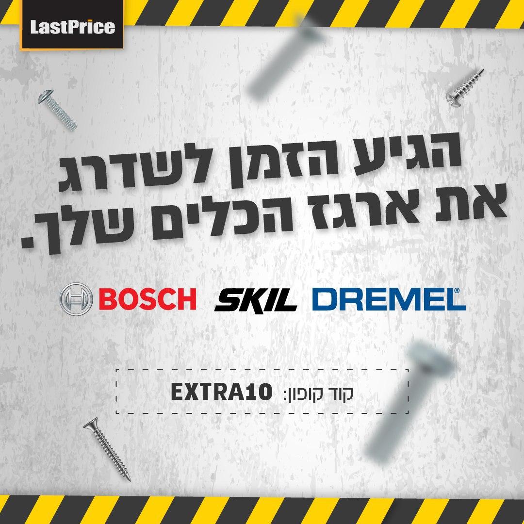 🛠הגיע הזמן לשדרג את ארגז הכלים שלך!🛠  10% הנחה נוספים על מגוון כלי עבודה נבחרים של Bosch, Skill וDremel