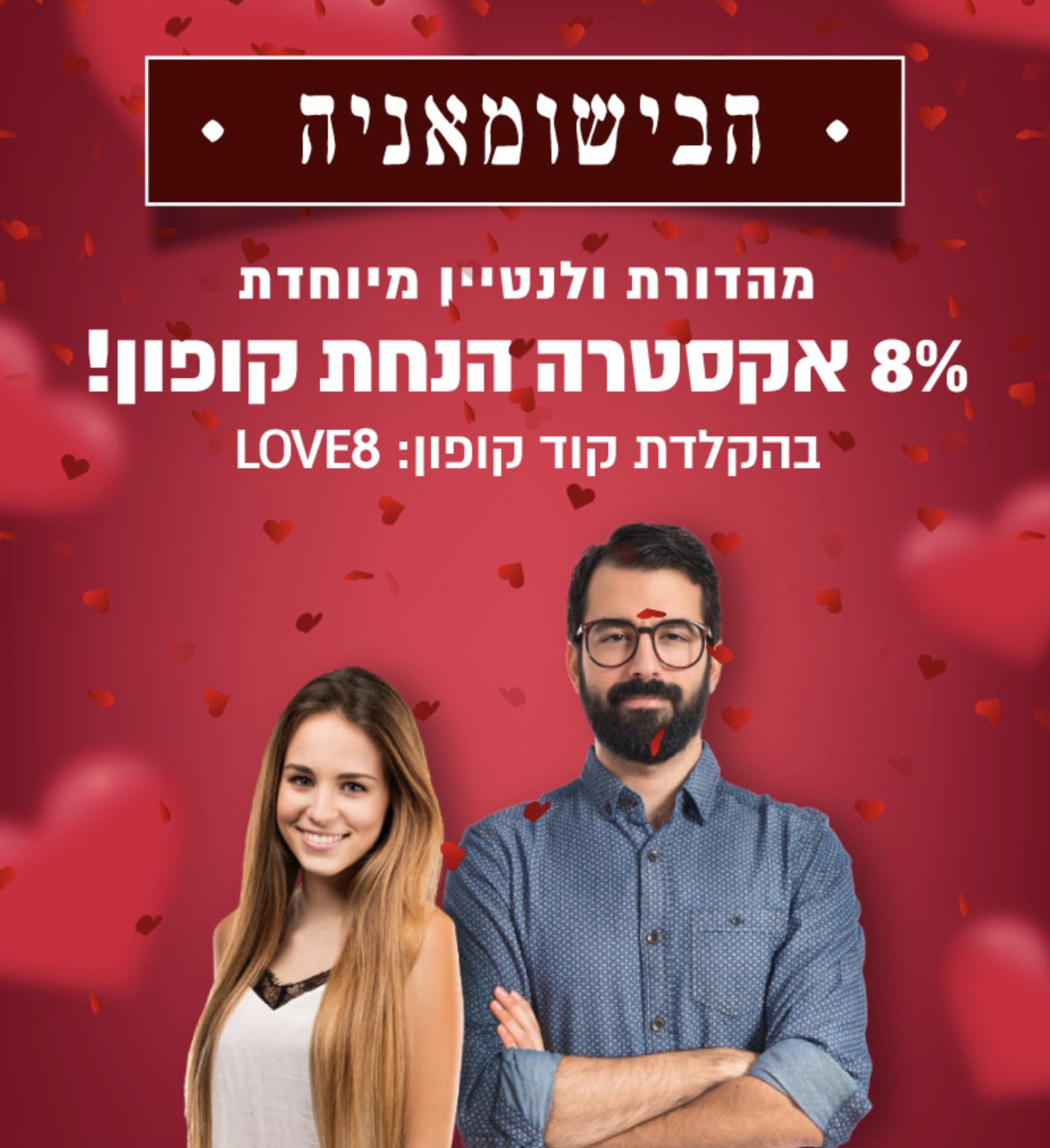 שכחת לקנות בושם ליום האהבה? עד 10% הנחה נוספת עלינו!