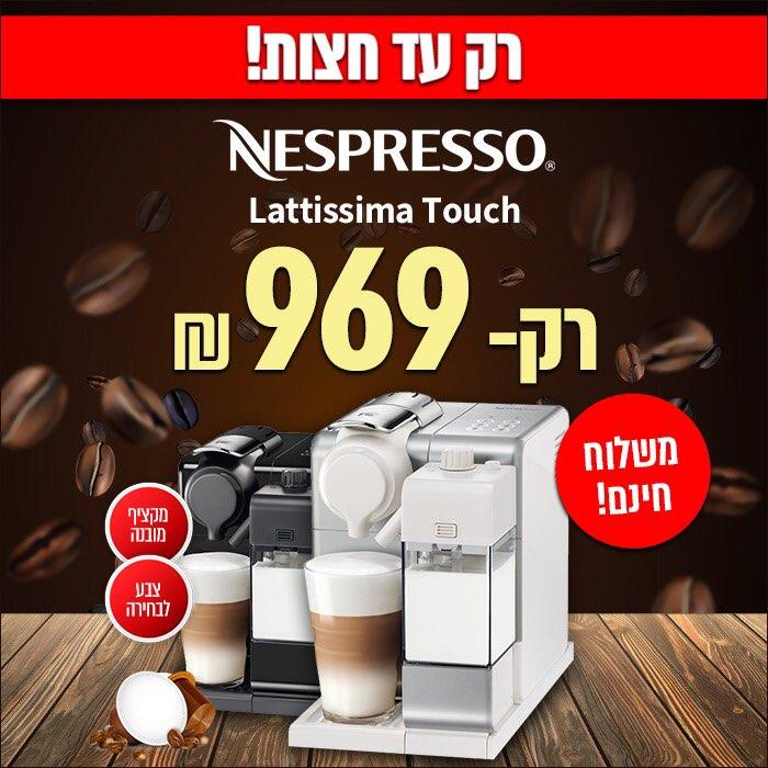 עד חצות ! מכונת אספרסו Nespresso Lattissima Touch  נספרסו | צבעים לבחירה