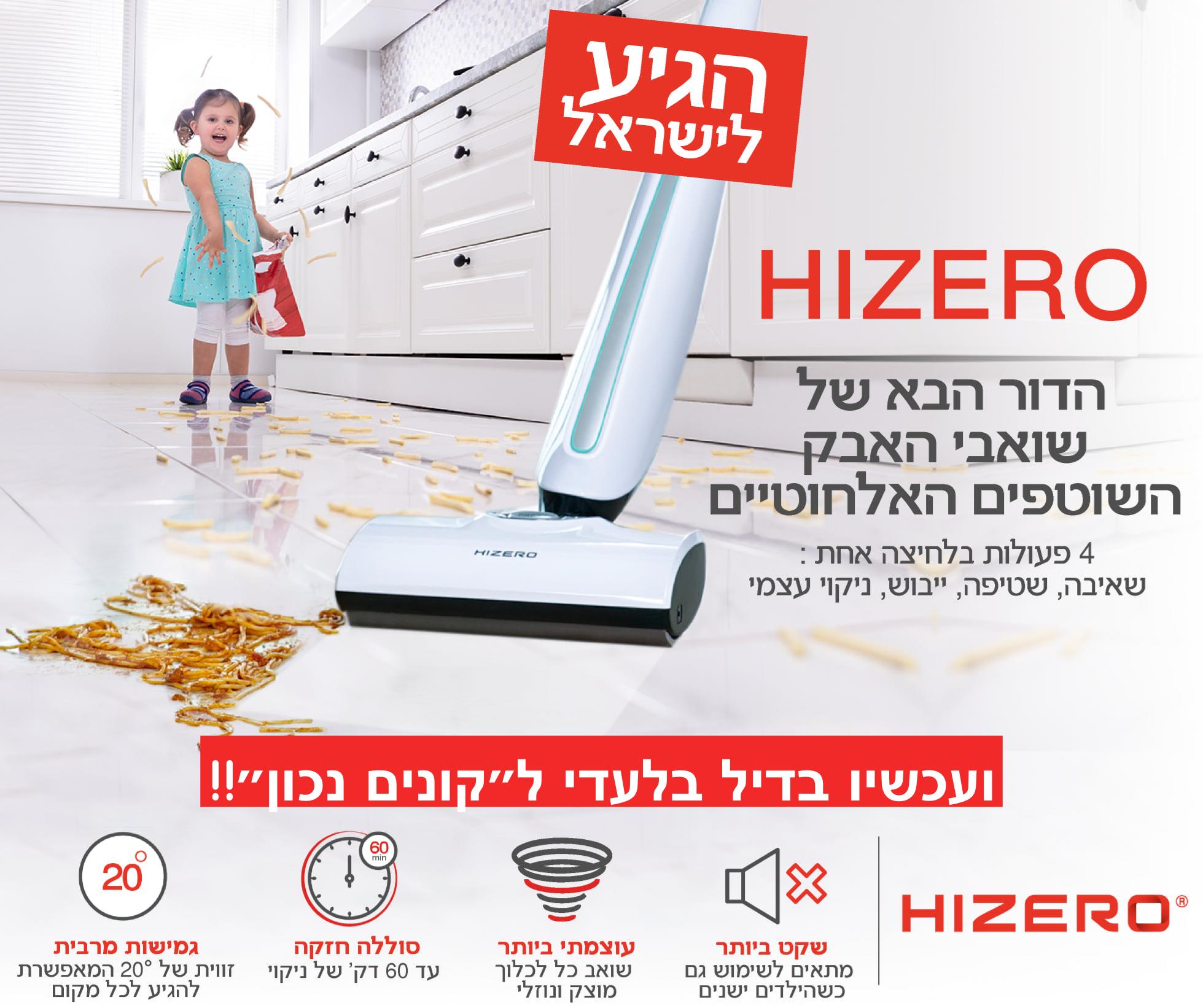 מוצר מהפכני! שואב שוטף הרצפות האלחוטי HIZERO בירידת מחיר ומתנה!
