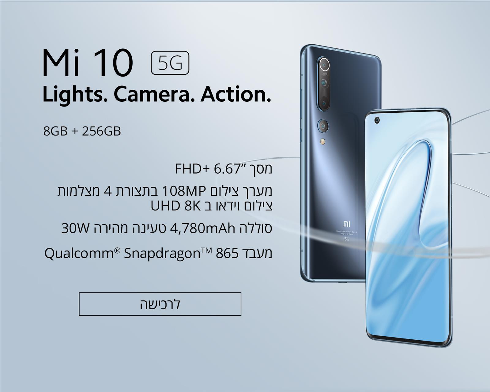 הוא כאן! טלפון סלולרי Xiaomi שיאומי MI10  – שנתיים אחריות רשמית