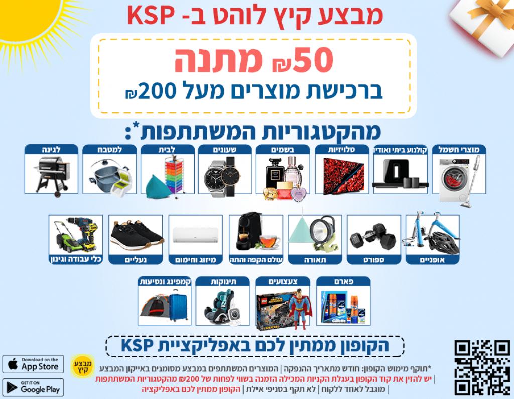 """קופון 50 ש""""ח באתר KSP"""
