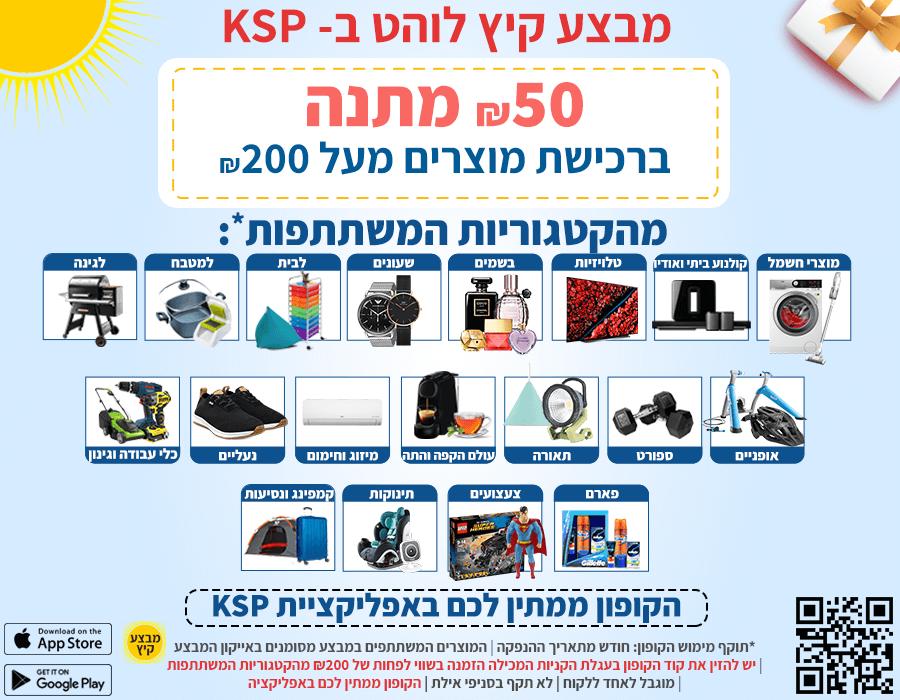 הנה זה בא! קופון 50₪ באתר KSP – אלפי מוצרים יורדים למחיר שחיטה הזול אי פעם!