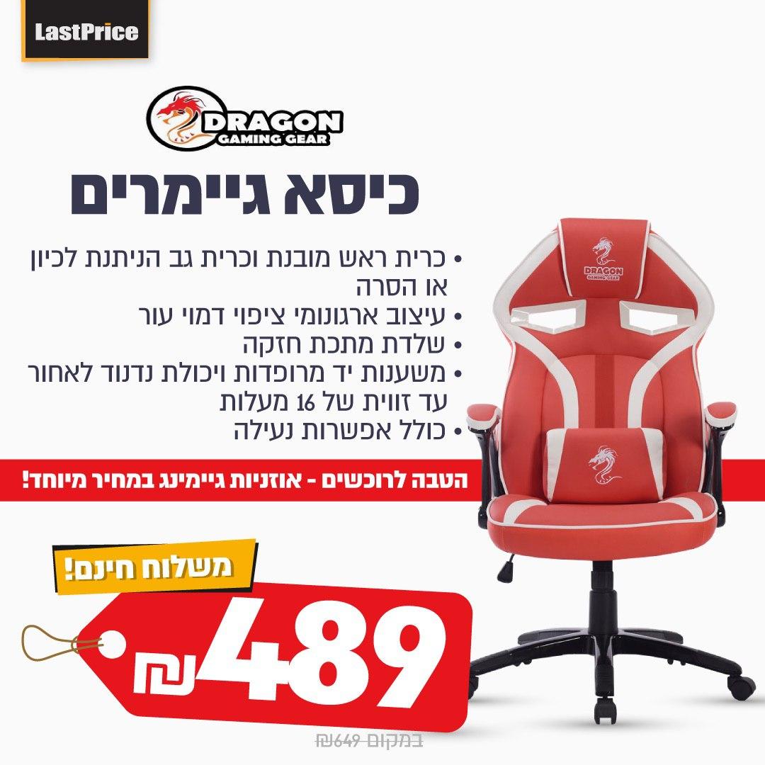 """כיסא גיימרים Dragon דגם Ultra בריסוק מחיר לסופ""""ש!"""