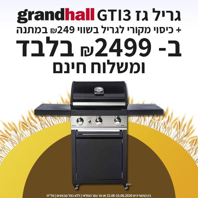 גריל גז 3 מבערים Grandhall GTI3 כולל כיסוי תואם לחברי קונים נכון!