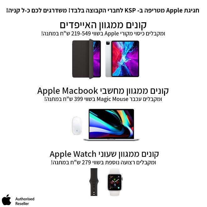 חגיגת Apple לחברי הקבוצה בלבד! הטבה במאות שקלים בכל רכישה!