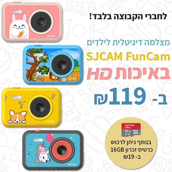 המצלמה הדיגטלית לילדים FunCam מבית SJCAM