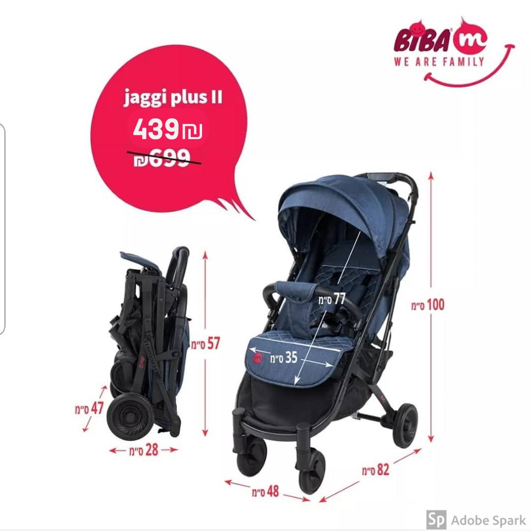 """עגלת התינוק Bibam Jaggi Plus II רק לחברי הקבוצה ב439 ש""""ח בלבד!"""