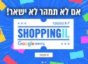 חגיגת Shopping-il באתר וואלהשופס! קורעים את זאפ לגזרים