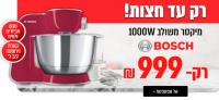 """עד חצות – מיקסר משולב Bosch 1000W בעל קערת נירוסטה מתאים להכנת 2 ק""""ג בצק   כולל דיסקיות לעיבוד מזון ובלנדר ב999 שקלים"""