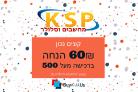 קונים ב 500 שקל מכלל המוצרים באתר KSP ומקבלים 60 שקל הנחה בהזנת קוד הקופון !