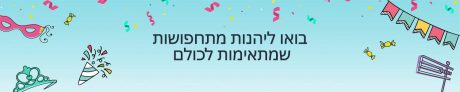 פורים באמאזון – דף תחפושות מיוחד לישראלים עם כל מה ששווה!