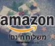 """משלוח חינם מאמזון ארה""""ב לישראל – זה אמיתי!!!"""