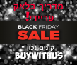 בלאק פריידי 2019 – Black Friday